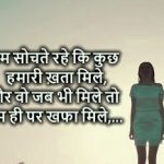 1245+ { Best } Dard Bhari Shayari With Images Free Download