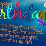 1596+ { Beautiful } Happy Birthday Quotes Images Wallpaper Download