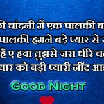 1492+ { Latest } Hindi Shayari Good Night Images HD Download