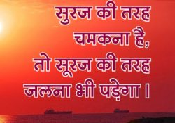 Hindi Suvichar Quotes Images