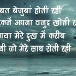 879+ { Today Updated } Sad Shayari Images Wallpaper Download